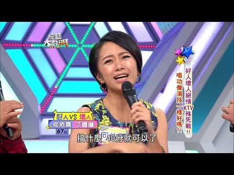 【好人壞人絕情KTV殊死戰!!唱功像演技一樣好嗎?!】綜藝大熱門【經典再現】