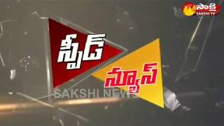 Sakshi Speed News -- 20th Jan 2018 - Watch Exclusive