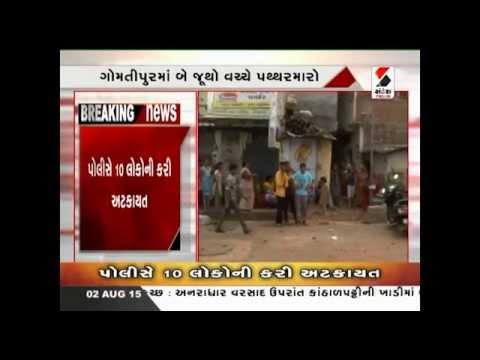 Group Clash in Gomtipur Area of Ahmedabad || Sandesh News