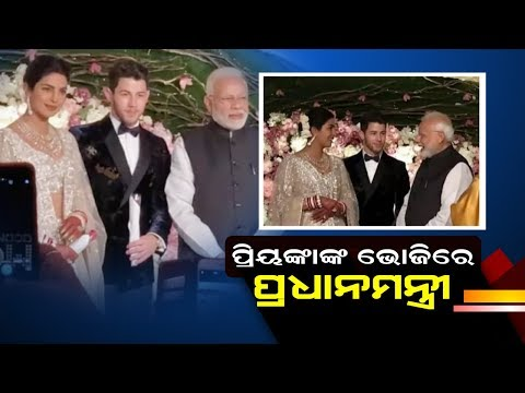 PM Modi Attends Priyanka Chopra & Nick Jonas' Wedding Reception In Delhi