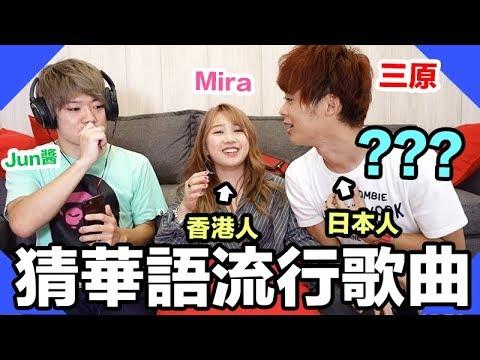 香港人和日本人猜華語流行歌曲 feat 三原,Jun醬 | Mira 咪拉
