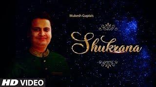 Shukrana: Mukesh Gupta (Full Song) KP Singh | Sonu Kamahiwala | Latest Punjabi Songs 2019