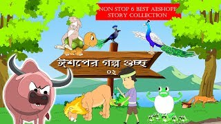 ঈশপের গল্প গুচ্ছ | Aeshope Bengali story collection part2