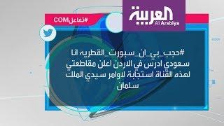 تفاعلكم: إيقاف قنوات بي إن القطرية في السعودية