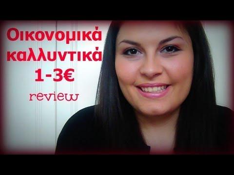 Οικονομικά Καλλυντικά 1-3€ review
