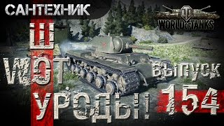 WoT уроды Выпуск #154 ~World of Tanks (wot)