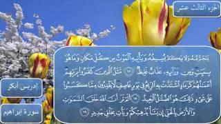 سورة إبراهيم كاملة بصوت الشيخ إدريس أبكر