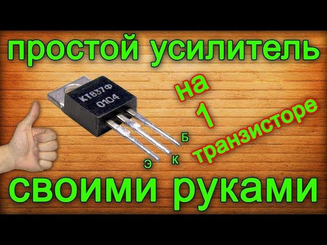 Простейший усилитель на одном транзисторе своими руками