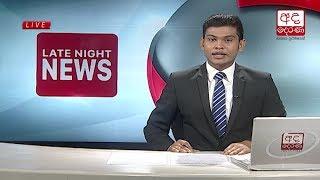 Ada Derana Late Night News Bulletin 10.00 pm - 2018.08.11