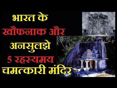 India's 5 Most Mysterious Temples In Hindi | भारत के 5 सबसे रहस्यमय मंदिर - Amazing Fact Videos