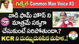 కేసీఆర్ ని దుమ్ముదులిపిన ఓ మహిళ | Gajwel Public Talk On Telangana Elections | CM KCR | Myra Media