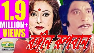 Rongin Rupban | Full Movie | HD 1080p || ft Rojina | Super Hit Bangla Movie
