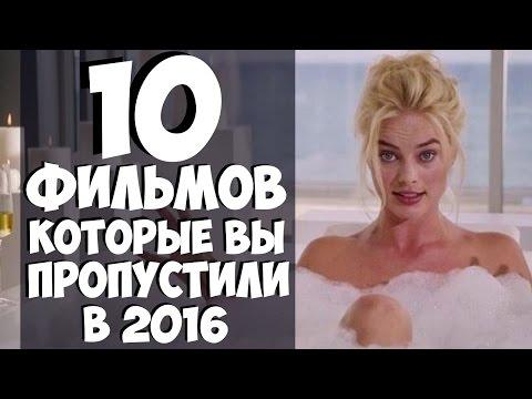 10 Фильмов, которые вы могли пропустить в 2016 году