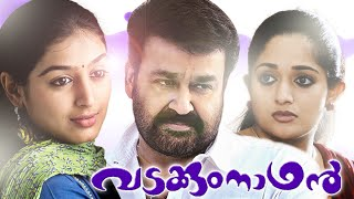 Malayalam Romantic Movies | Vadakkumnathan | Malayalam Full Movie 2015 [HD]