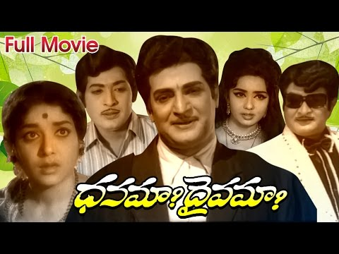 Dhanama Daivama Full Length Telugu Movie || DVD Rip..