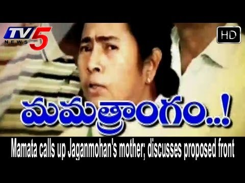 Mamata Banerjee calls up Jaganmohan's mother discusses proposed front  -  TV5