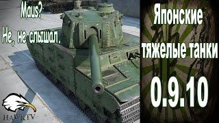World of Tanks тест 0.9.10 - Япония - Maus? Нет,не видел.