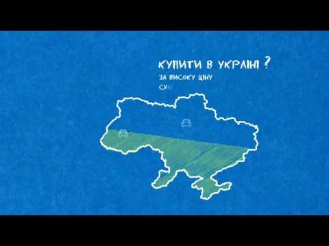 Як пригнати авто з Європи та розмитнити в Україні 2016 р.