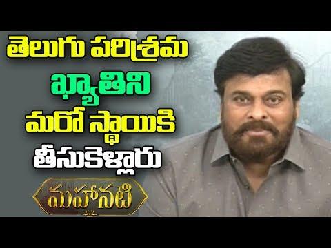 Mega Star Chiranjeevi Praises Mahanati Movie | ABN Telugu