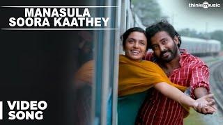 Official : Manasula Soora Kaathey Video Song | Cuckoo | Dinesh, Malavika