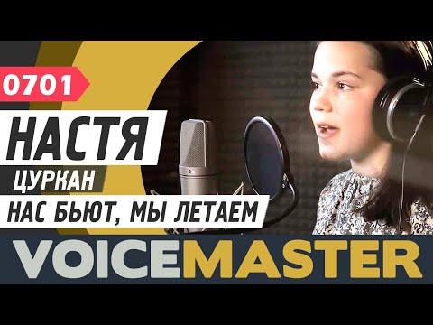 Анастасия Цуркан - Нас бьют, мы летаем