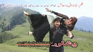 Khandani Badmash Song Hits 02 - Jahangir Khan,Arbaz Khan,Pashto HD Movie Song,With Hot Dance