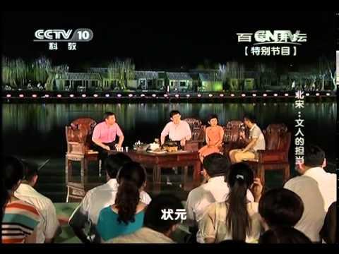 中國-百家講壇-20141003 北宋:文人的擔當