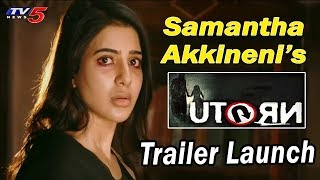 Samantha Akkineni's U Turn Movie Trailer Launch | Filmy Updates | 17-08-2018
