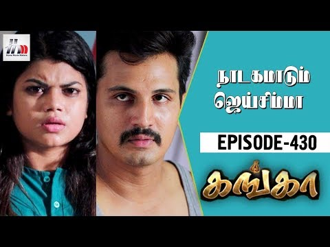 Ganga Tamil Serial | Episode 430 | 29 May 2018 | Ganga Latest Serial | Home Movie Makers