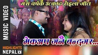 Mekup Garnai Banda Gara   New Nepali Roila Song    Chhitiz Sunwar, Sarmila Thapa, Komal Poudel Safal