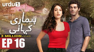 Hamari Kahani | Episode 16 | Turkish Drama | Hazal Kaya | Urdu1 TV Dramas | 09 December 2019