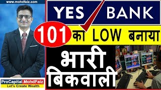 YES BANK  SHARE NEWS | 101 का LOW बनाया भारी बिकवाली | YES BANK SHARE PRICE TARGET