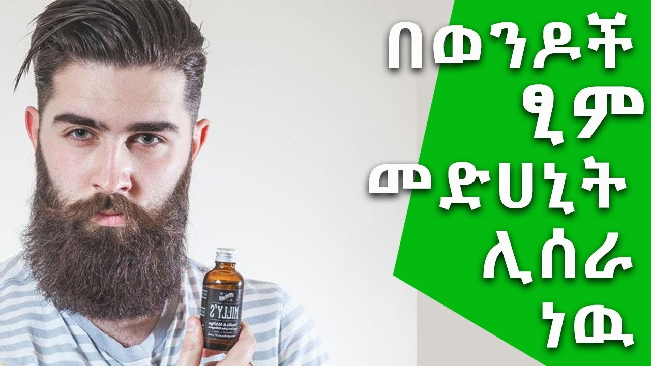 | Ethiopia: a medicine is made from a beard