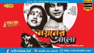 Noyoner Alo 2016   Bangla Movie   Jafor Ikbal   Shuborna   Kajori   Miju   CD Vision
