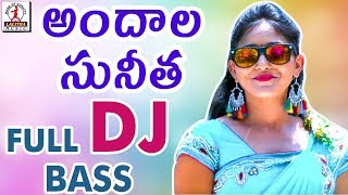 Andala Sunitha New  DJ Song | 2019 Latest BLOCKBUSTER Song | Telugu Private DJ Songs |Lalitha Audios
