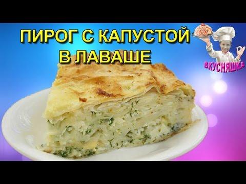 Пирожки с капустой из лаваша рецепты пошагово