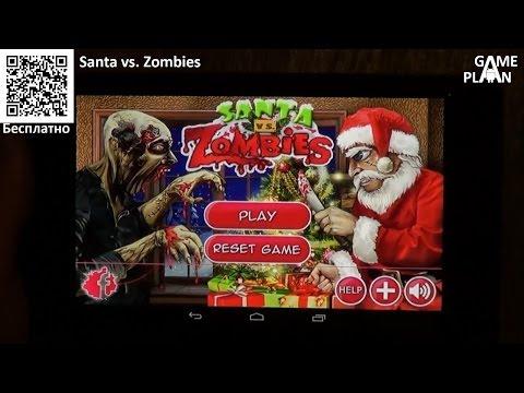"Game Plan #406 ""Santa vs Zombies"""