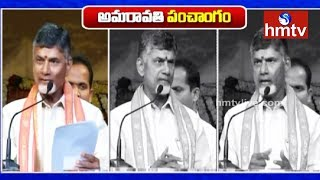 Chandrababu Naidu Speech In ugadi celebrations | Amaravati  | hmtv News