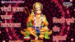 विनती सुनो वीर हनुमान | मेरे मनमंदिर में रहना | Vinti Suno Veer Mahaveer Hanuman
