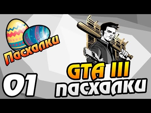 ПАСХАЛКИ - 01 - ПАСХАЛКИ GTA 3