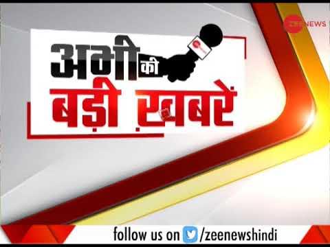 Badi Khabar: Watch top news stories of the day   देखिए आज की बड़ी खबरें