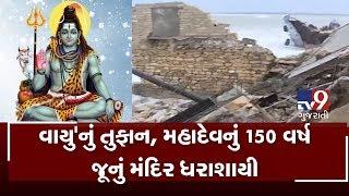Temple near coastal area of Porbandar collapsed due to heavy winds | Tv9GuajratiNews