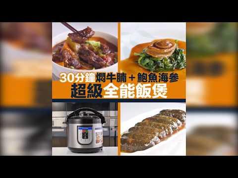 《新假期週刊》特别推介超级全能饭煲