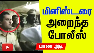 Police slapping Minister in Public - Shocking Viral Video for current situation | Funnett