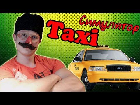 Симулятор Таксиста -  Фрост Таксист - Taxi