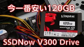 【自作PC】120GB 6500円SSDの実力は?!SSDNow V300【Kingston】