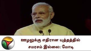 ஊழலுக்கு எதிரான யுத்தத்தில் சமரசம் இல்லை: மோடி | PM Modi, BJP, Corruption