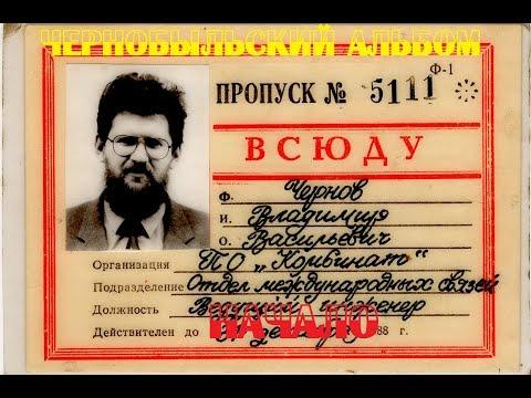 50+ Чернобыльский альбом. Начало