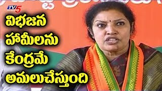 BJP Leader Purandeswari About Bifurcation Promises