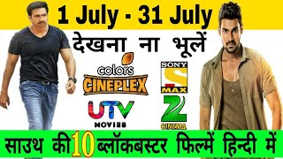 Top 10 New Upcoming South Hindi Dubbed Movies In July 2019 | Max | Zee Cinema | Star Gold |